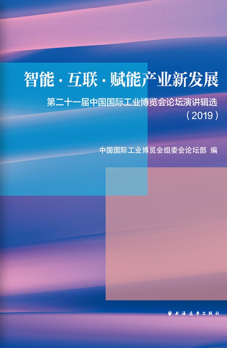 智能、互联,赋能产业新发展--第二十一届中国国际工业博览会论坛演讲辑选(2019)
