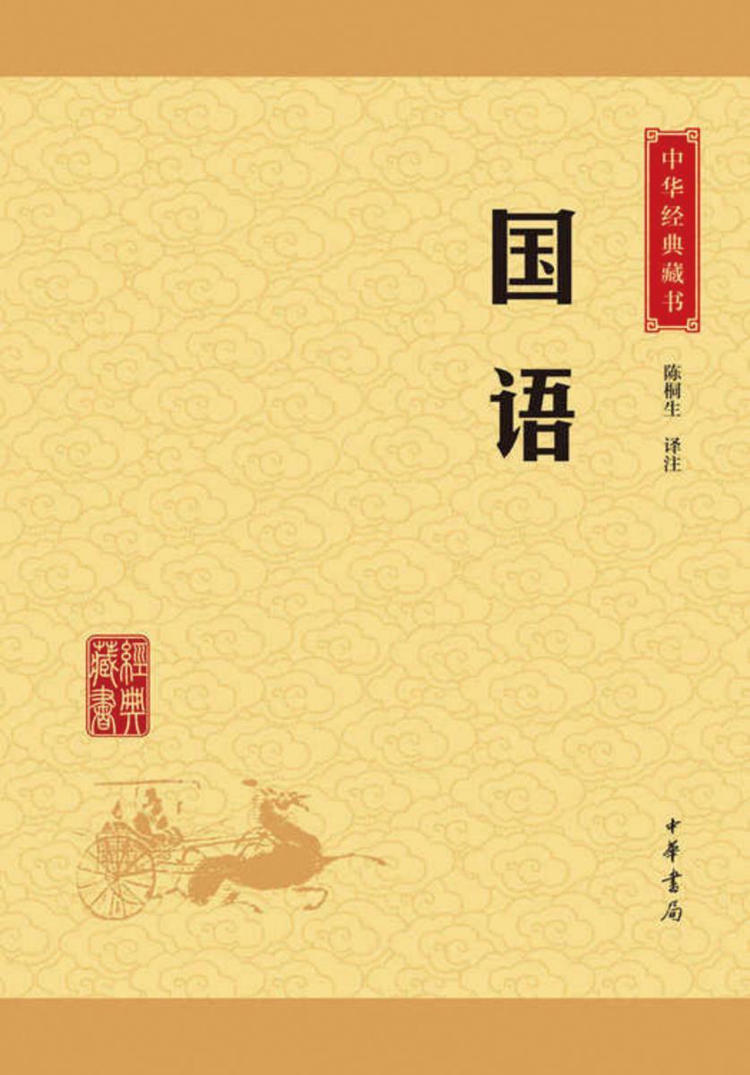 国语:中华经典藏书(升级版)