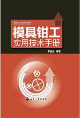 模具钳工实用技术手册