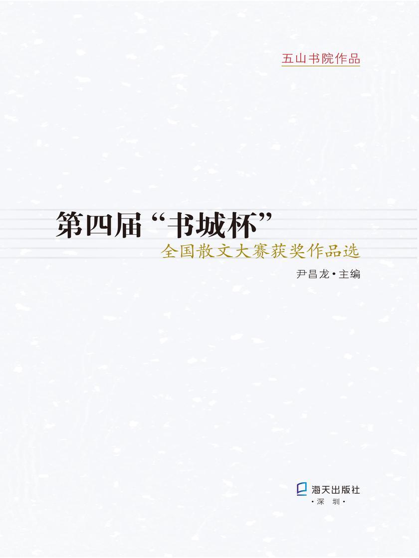 """第四届""""书城杯""""全国散文大赛获奖作品选"""
