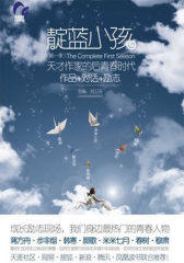 靛蓝小孩(第一季)(试读本)