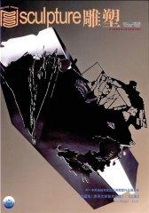 雕塑 双月刊 2011年04期(电子杂志)(仅适用PC阅读)