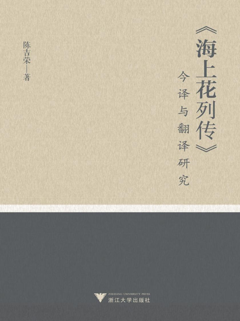《海上花列传》今译与翻译研究