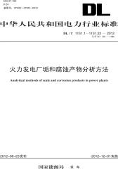 DL/T 1151.1~1151.22—2012 火力发电厂垢和腐蚀产物分析方法