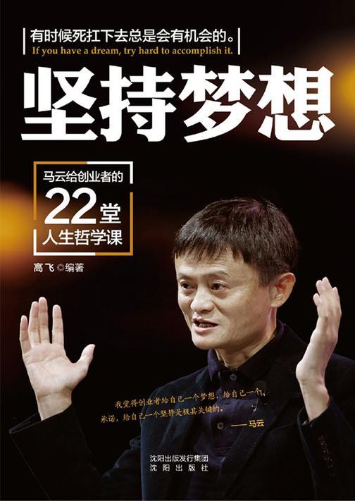 坚持梦想:马云给创业者的22堂人生哲学课