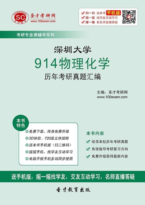 深圳大学914物理化学历年考研真题汇编