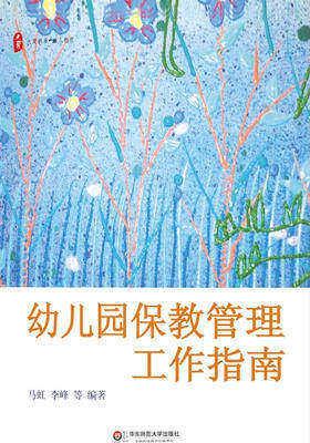 幼儿园保教管理工作指南(大夏书系)