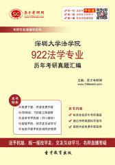 深圳大学法学院922法学专业历年考研真题汇编