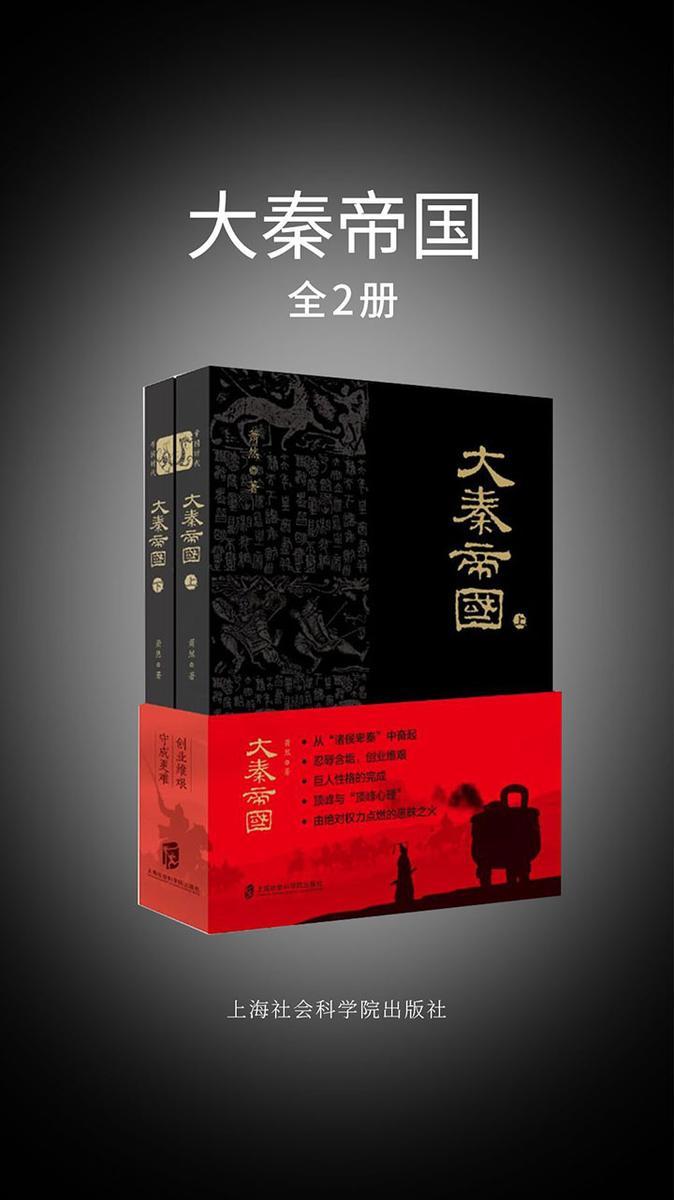 大秦帝国(上+下)