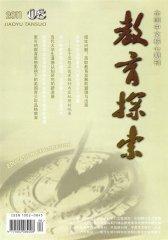 教育探索 月刊 2011年08期(电子杂志)(仅适用PC阅读)