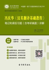 [3D电子书]圣才学习网·冯庆华《汉英翻译基础教程》笔记和课后习题(含考研真题)详解(仅适用PC阅读)