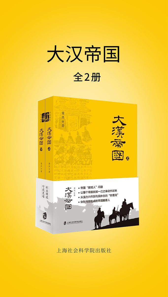 大汉帝国(上+下)