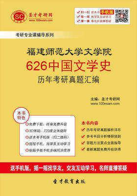 福建师范大学文学院626中国文学史历年考研真题汇编