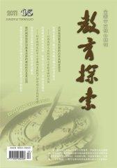 教育探索 月刊 2011年05期(电子杂志)(仅适用PC阅读)