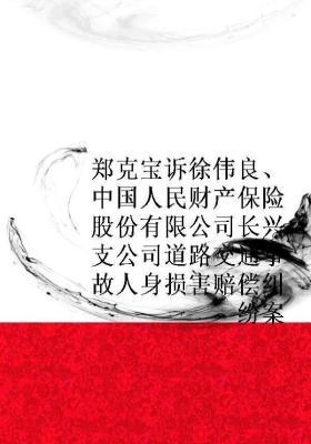 郑克宝诉徐伟良、中国人民财产保险股份有限公司长兴支公司道路交通事故人身损害赔偿纠纷案