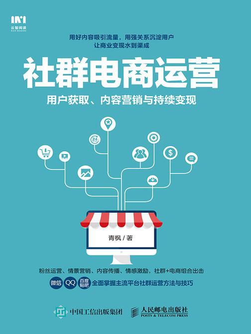 社群电商运营:用户获取、内容营销与持续变现