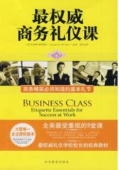 权威商务礼仪课——商务精英必须知道的基本礼节(试读本)