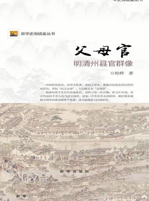 父母官:明清州县官群像