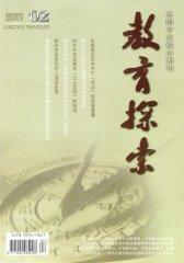 教育探索 月刊 2011年02期(电子杂志)(仅适用PC阅读)