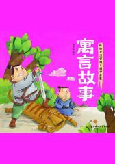 小国学-寓言故事(彩绘全注音幼儿国学启蒙)