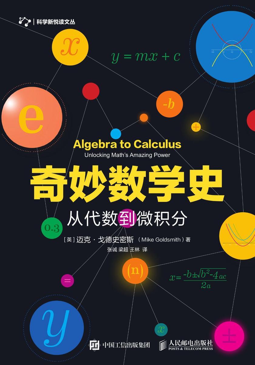 奇妙数学史:从代数到微积分