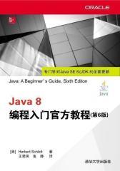Java 8编程入门官方教程(第6版)(试读本)(仅适用PC阅读)