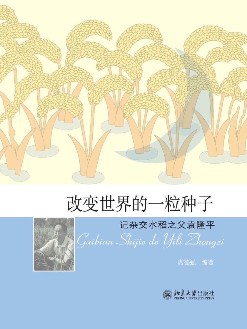 """改变世界的一粒种子——记杂交水稻之父袁隆平,""""天下乘凉梦,一稻一人生。"""""""
