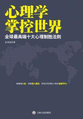 心理学掌控世界:全球最高端十大心理制胜法则