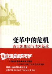 变革中的危机:袁世凯集团与清末新政(试读本)