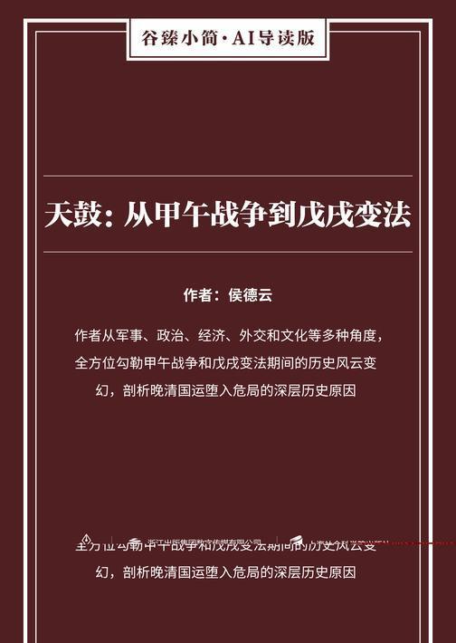 天鼓:从甲午战争到戊戌变法(谷臻小简·AI导读版)