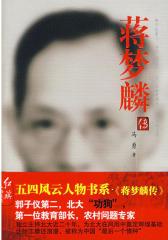 蒋梦麟传(试读本)