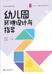 幼儿园环境设计与指导(大夏书系)
