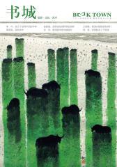 《书城》杂志2017年5月号(电子杂志)