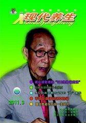 现代养生·下半月 月刊 2011年03期(电子杂志)(仅适用PC阅读)