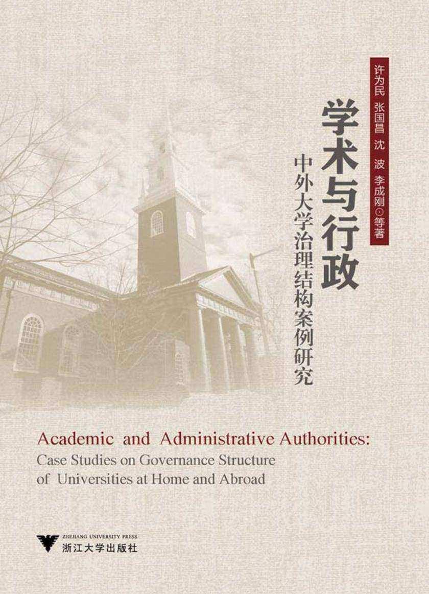 学术与行政:中外大学治理结构案例研究(仅适用PC阅读)