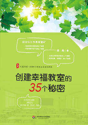 创建幸福教室的35个秘密(大夏书系)