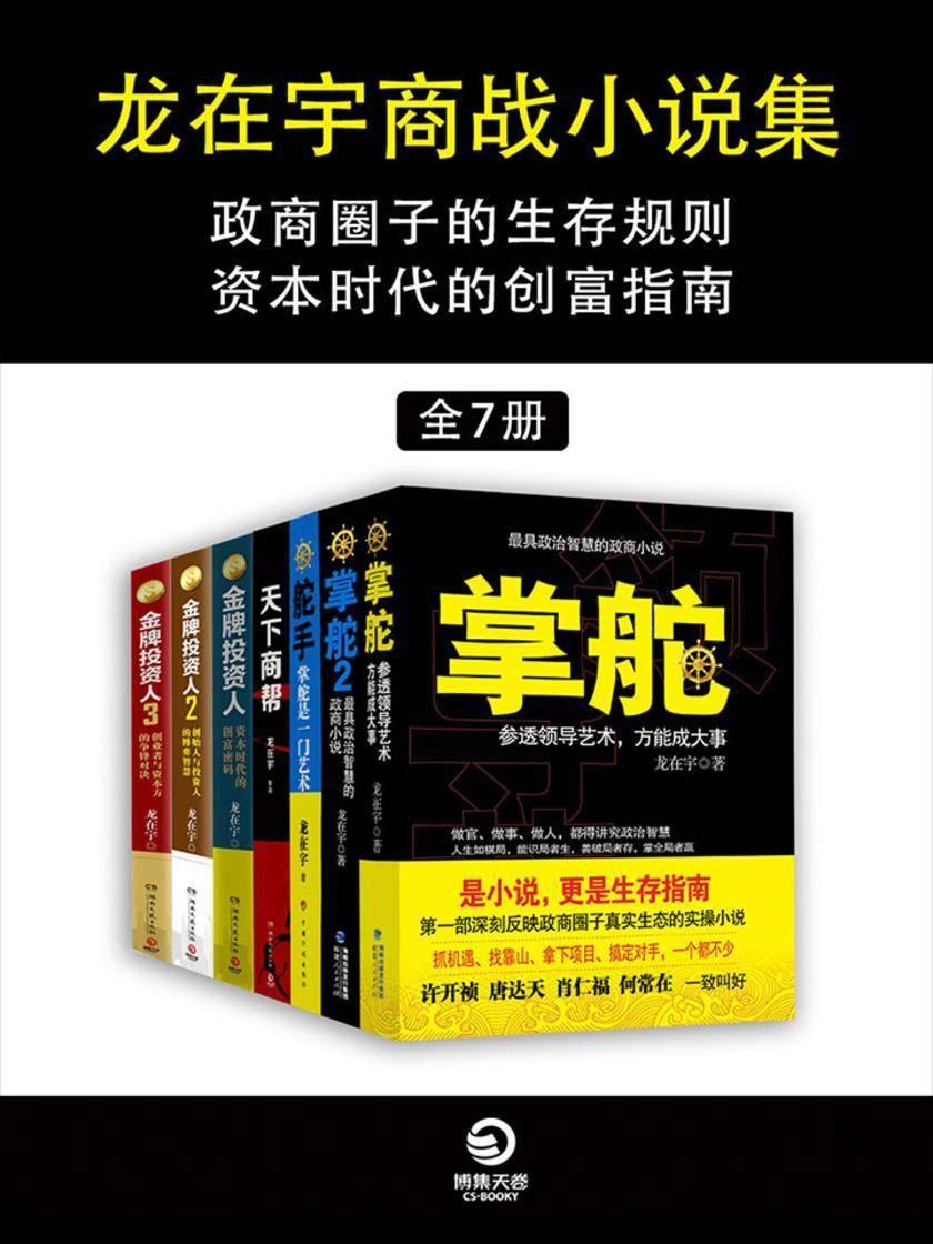 龙在宇商战小说集(全7册)政商圈子的生存规则,资本时代的创富指南