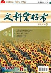 文科爱好者·教育教学版 双月刊 2011年01期(电子杂志)(仅适用PC阅读)