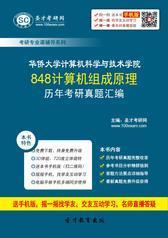 华侨大学计算机科学与技术学院848计算机组成原理历年考研真题汇编