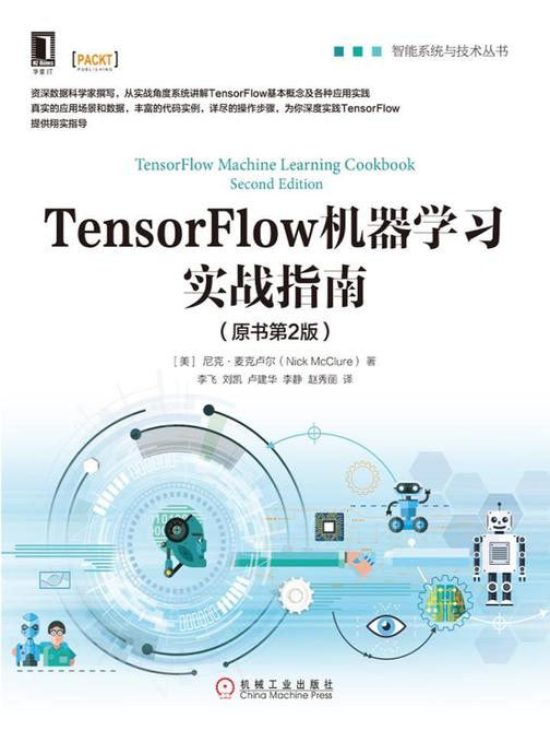 TensorFlow机器学习实战指南(原书第2版)