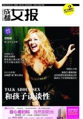 成都女报 周刊 2011年34期(电子杂志)(仅适用PC阅读)