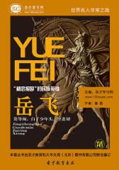 [3D电子书]圣才学习网·世界名人非常之路:岳飞(仅适用PC阅读)