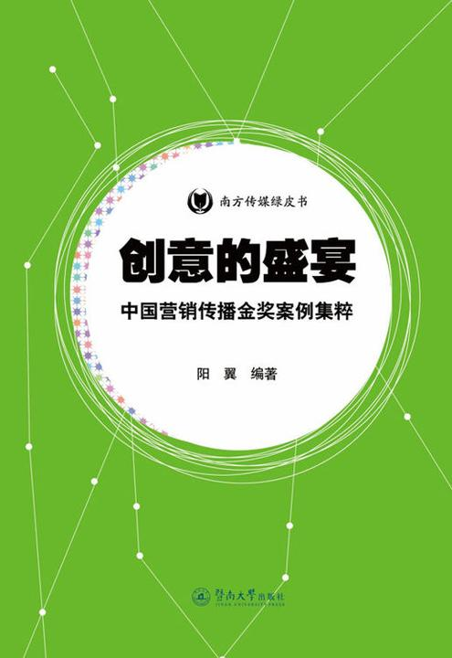 南方传媒绿皮书·创意的盛宴:中国营销传播金奖案例集粹