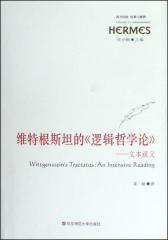 维特根斯坦的《逻辑哲学论》--文本疏义 (经典与解释)