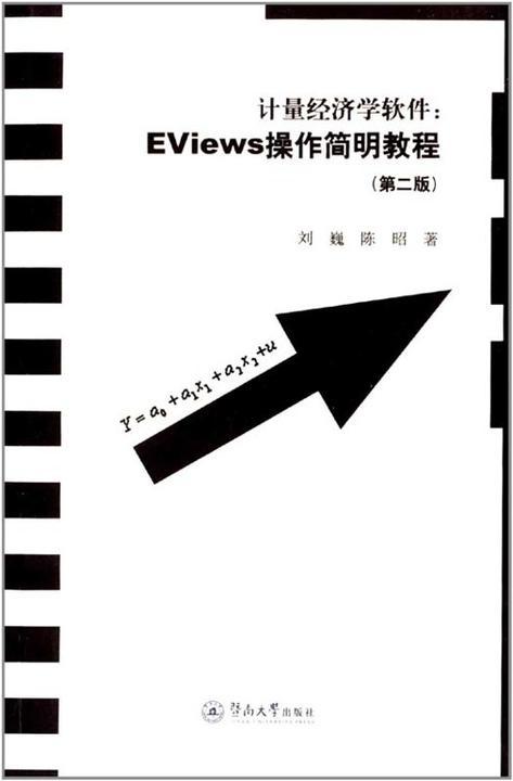 计量经济学软件:Eviews操作简明教程