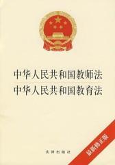 中华人民共和国教师法·中华人民共和国教育法:最新修正版