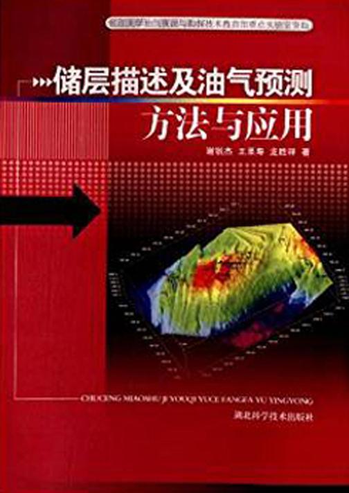 储层描述及油气预测方法与应用