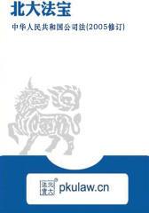 中华人民共和国公司法(2005修订)
