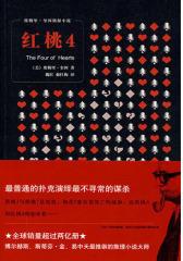 红桃4(试读本)