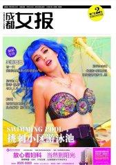 成都女报 周刊 2011年31期(电子杂志)(仅适用PC阅读)